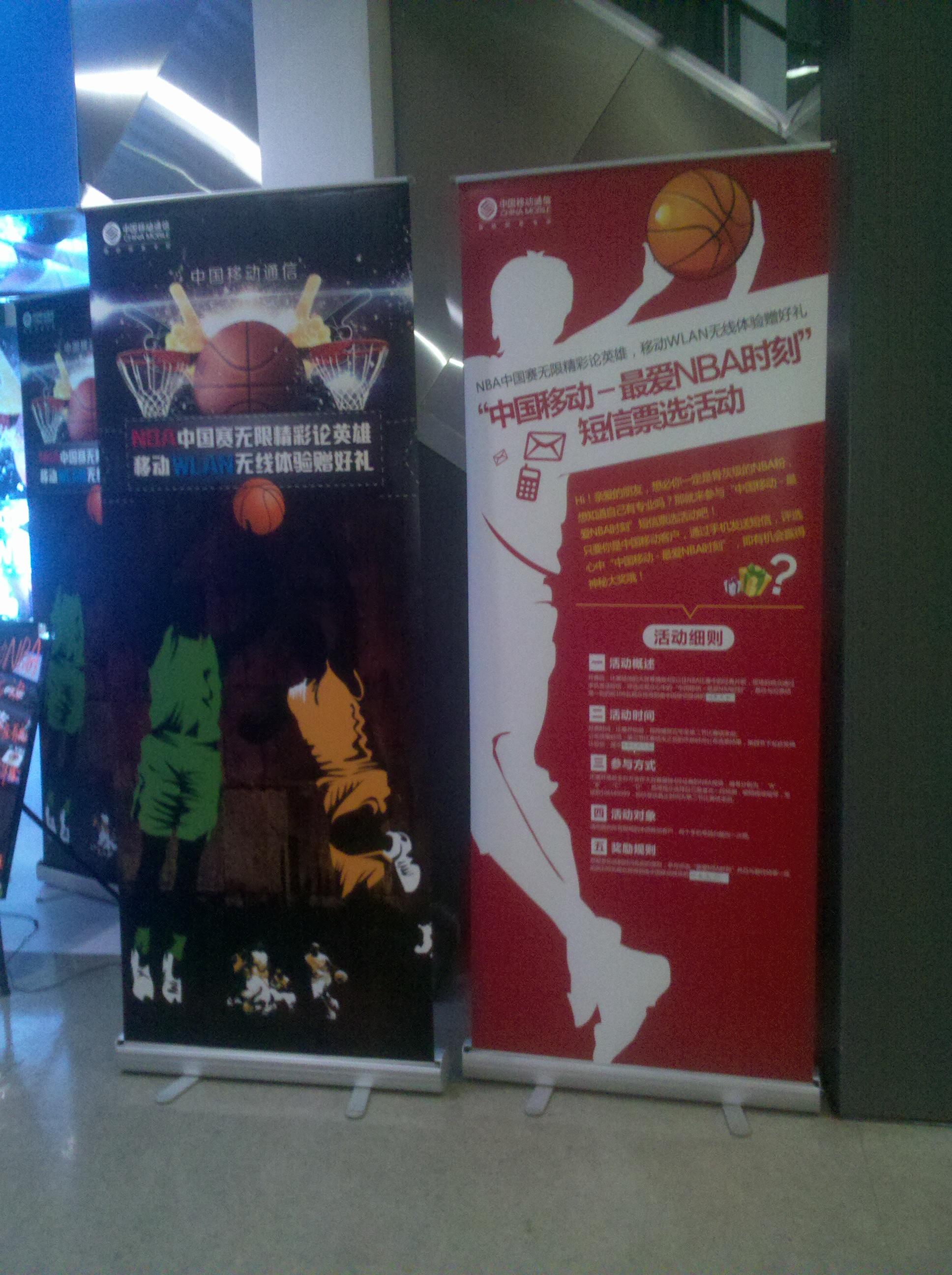中国移动与nba球迷互动活动展板