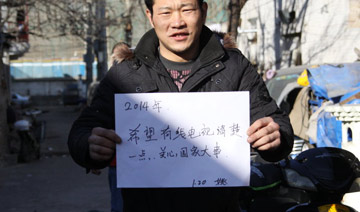 北京随访:2014愿望