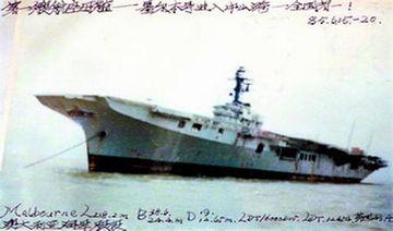 中国得到的第一艘航母:非瓦良格 张召忠曾在其上工作