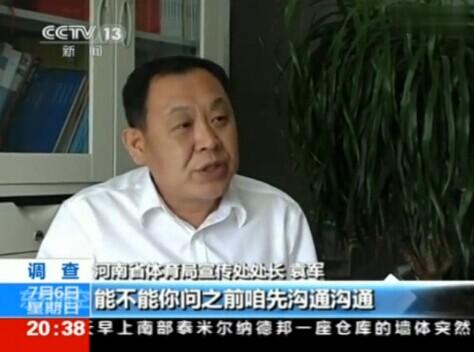 河南省体育局宣传处处长接受央视采访引发舆论哗然的回答。