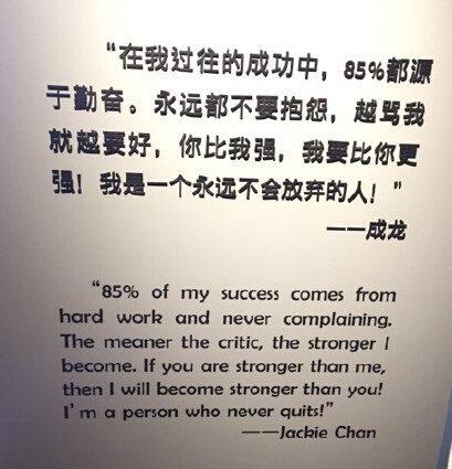 卡希尔引成龙名言自我激励:成功源于勤奋