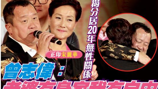 性情:港媒揭曾志伟与妻分居20年 你接受无性婚姻吗