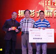 铜质收藏作品获奖选手与颁奖嘉宾合影