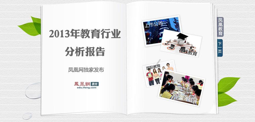2013年教育行业分析报告