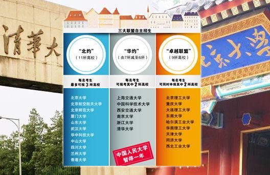 """中国名校三大联盟联考方案公布 人大自主招生""""闭关""""一年"""