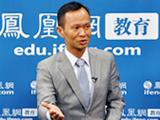 林一鸣:民办教育为中国教育做了很多贡献