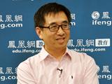 赵京:高考规划应该优选学校和专业