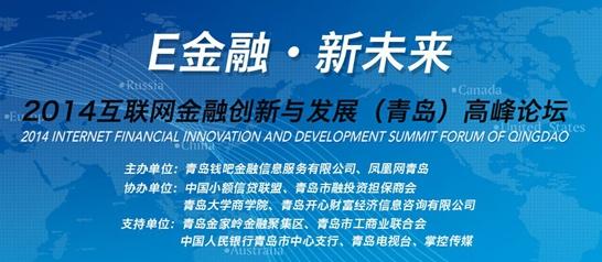 2014互联网金融创新与发展高峰论坛