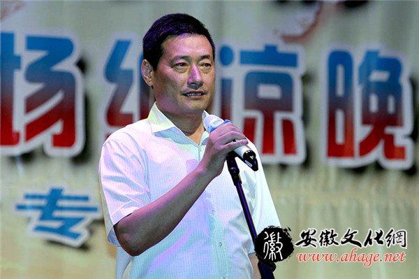 凤阳县委常委、宣传部长陈开广主持晚会启动仪式