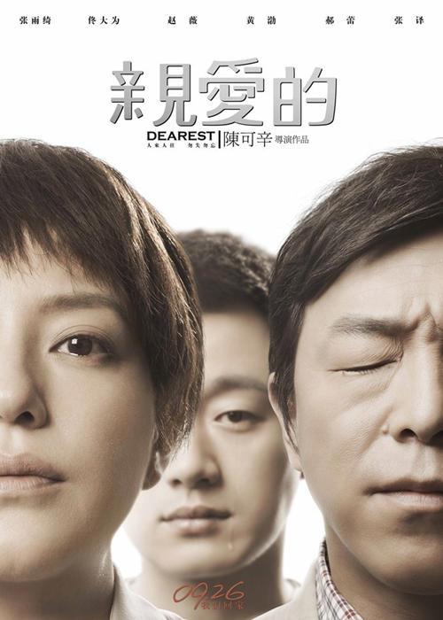 电影-亲爱的-DCP影厅播放预告片(第一版)-进口通道&国产通道-2014.9.26上映