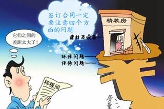 武汉市房管局:精装房合同要详细到建材具体型号