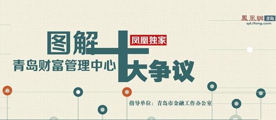图解青岛财富管理中心十大争议