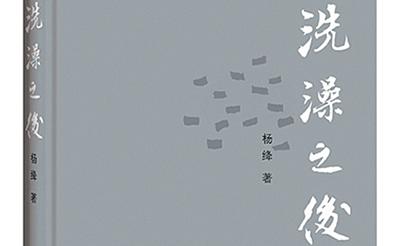 """《洗澡之后》:成就杨绛版""""爱情故事"""""""