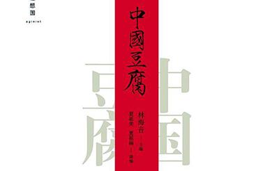 """想吃这锅由中国名家联手烹制的""""豆腐""""吗"""