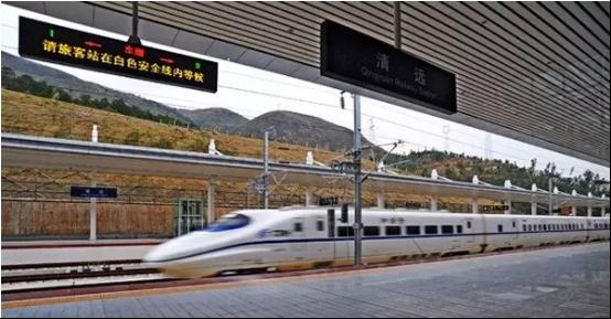 武广高铁清远站-高铁要开到连阳地区家门口了图片