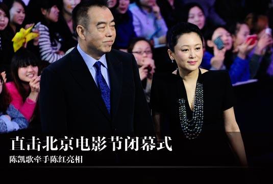 直击:第三届北京国际电影节闭幕红毯