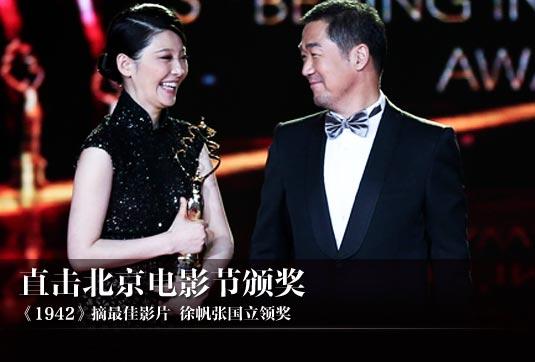 直击:第三届北京国际电影节闭幕颁奖
