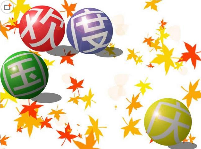 国庆节 短信 祝福语大全(647x480)-2014国庆短信 十一祝福 国庆节图片