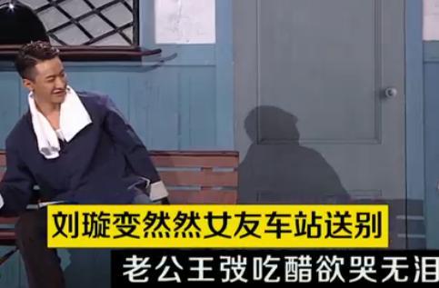 我们都爱笑今晚直播 刘璇恐怖故事吓哭baby小敏?