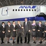 全日空航空公司荣获SKYTRAX最高五星评级