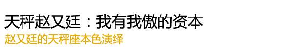 """""""天秤赵又廷:我有我傲的资本"""