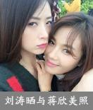 刘涛晒与蒋欣美照