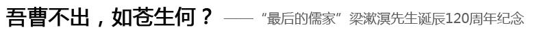 吾曹不出,如苍生何?——梁漱溟先生诞辰120周年纪念
