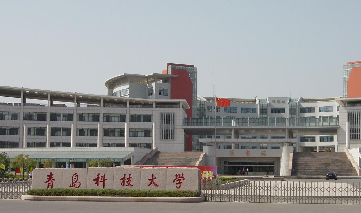 青岛科技大学经济与管理学院
