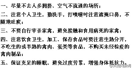 """H7N9禽流感""""预防五法"""" - 执子之手 与子偕老 - 执子之手,与子偕老"""