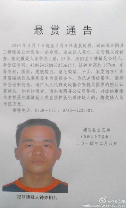 警方发布湖南湘阴杀人案嫌犯照片 悬赏5万元图片 33261 437x719