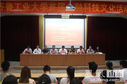 齐鲁工业大学首届金融科技文化活动月圆满落幕