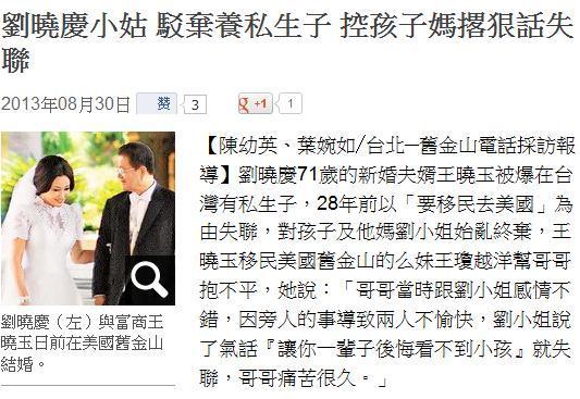 刘晓庆婆家承认有私生子 小姑否认始乱终弃