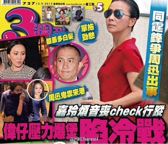 港媒:刘嘉玲监控梁朝伟行踪 夫妻冷战(图)