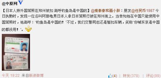 """日本人持外国驾照在郑州被扣 高呼""""钓鱼岛是中国的"""""""