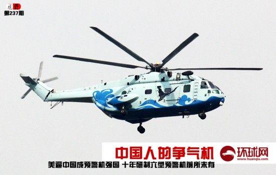 媒体称中国舰载预警机验证机JZY-1型已首飞成功