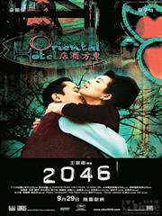 章子怡 2046