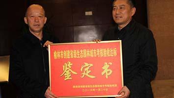 榆林市召开创建省级生态园林城市考核验收会议