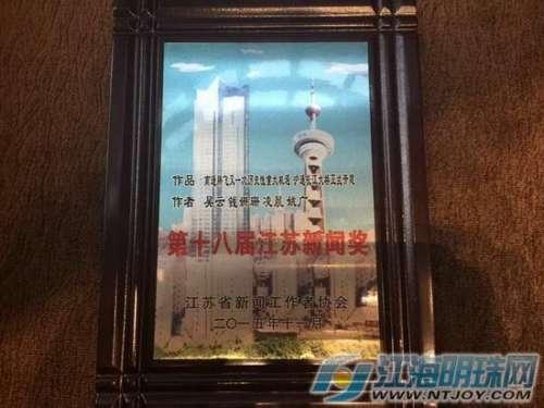 南通广电作品喜获第十八届江苏新闻奖