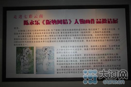 陈永乐书画展前言图片