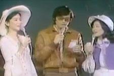 凤飞飞1977中视你爱周末特别来宾