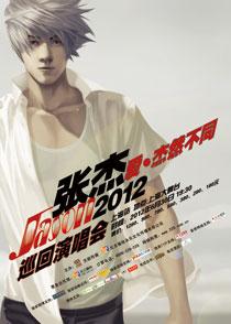 """张杰""""2012爱•杰然不同""""上海演唱会"""
