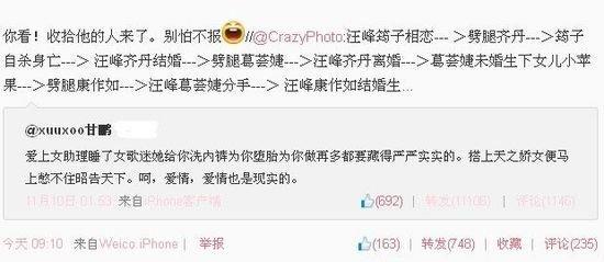 汪峰被曝曾爱助理睡歌迷六六:收视他的人来了