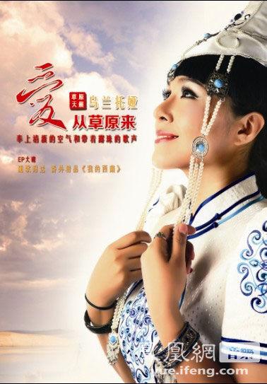 乌兰托娅新歌 我的西藏 首播 草原天籁深情聆唱