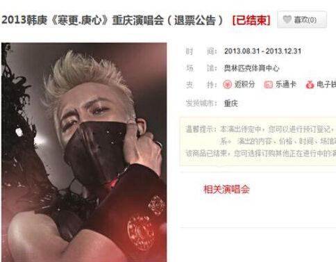 韩庚方曾取消演唱会未退款 歌迷起诉其经纪三分彩计划