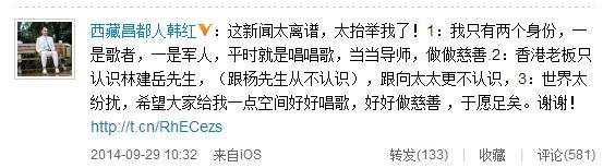 """韩红否认是娱乐圈""""大姐大"""":这新闻太抬举我了"""