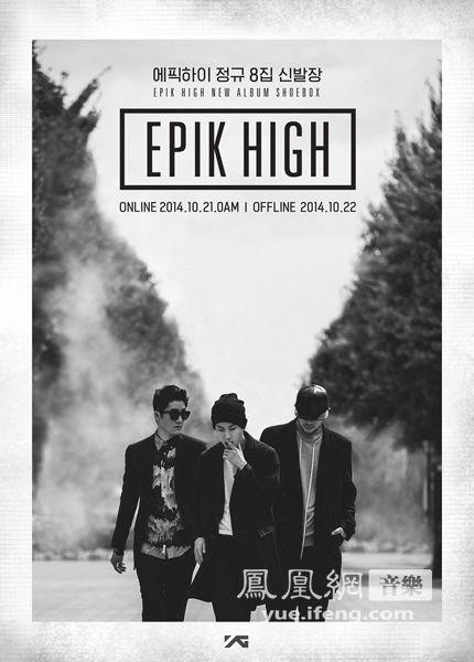 EPIK HIGH新专辑《鞋柜》横扫8大音源网站
