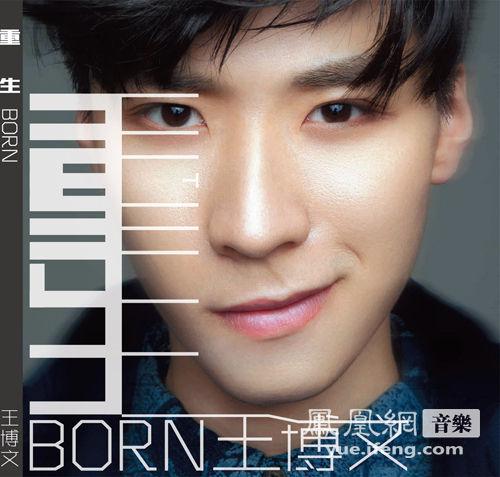 王博文《重生》温暖来袭 空降亚太音乐榜冠军
