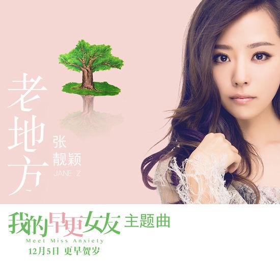 《我的早更女友》主题曲公布 张靓颖献唱《老地方》