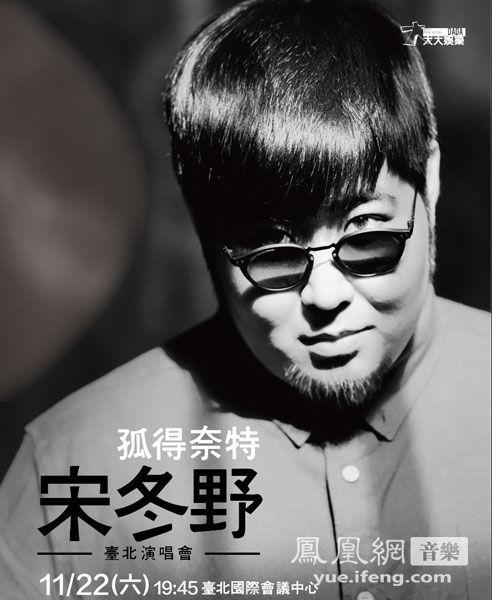 宋冬野台北专场上演 TICC迎来在台最受欢迎内地音乐人