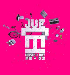 《觉》音乐+艺术节2015首批阵容公布